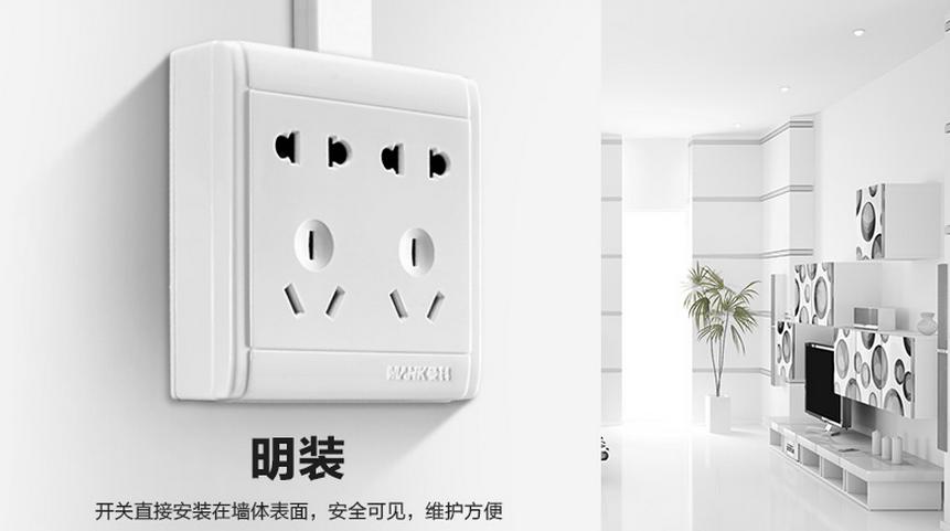 曼科明装系列开关插座,为您提供家装安心模板