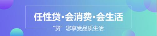苏宁金融为企业会员开通任性贷 提供普惠便利融资服务