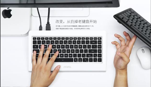 """智酷中国新""""黑""""科技!用键盘代替传统电脑,"""