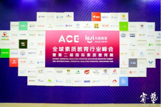 鲸相册受邀参加睿艺ACE2018全球素质教育行业峰会