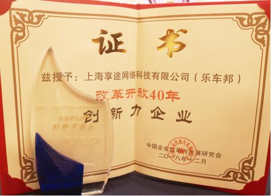 """乐车邦荣膺""""改革开放40年中国改革发展最具创新力企业""""奖"""