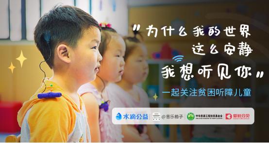 以音乐之名 近百名音乐大V联合水滴公益为听障儿童发声