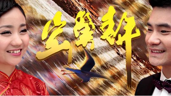 電影《空巢青年》定檔5月9日 傳遞孝道開啟感人一幕
