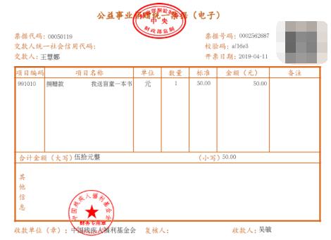 支付宝开出首张个人捐赠电子票据,互联网