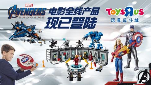 """玩具反斗城""""六一玩具节""""_联手漫威、迪士尼爆款IP点燃零售旺季"""