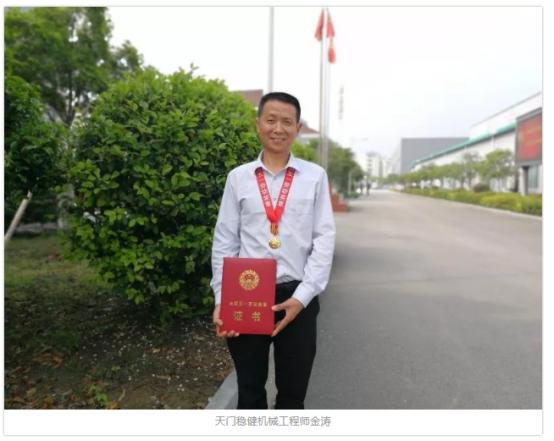 """中国梦·劳动美—稳健员工荣获""""全国五一劳动奖章"""""""