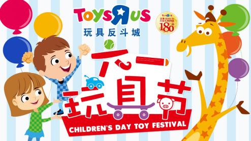 """玩具反斗城_""""六一玩具节""""创佳绩_沉浸式零售引领玩具行业新风口"""