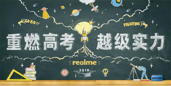 這個夏天,realme重燃高考,用越級實力和年輕人一起突破自我
