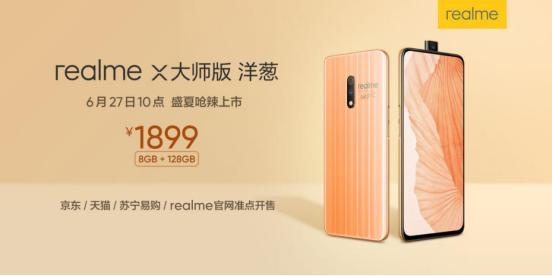 沒有人能夠拒絕洋蔥的魅力 realme X大師版 洋蔥6月27日正式開售