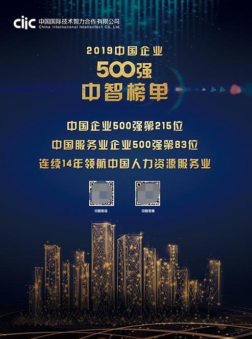 中智位列2019中国企业500强第215位,连续14年领航