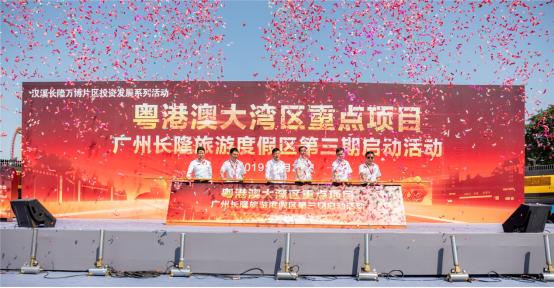 广州长隆三期项目启动,助力大湾区成为世界级旅游目的地