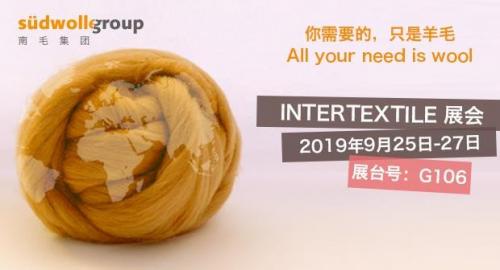 """创新共赢、编织未来:德国南毛集团""""羊""""帆全"""
