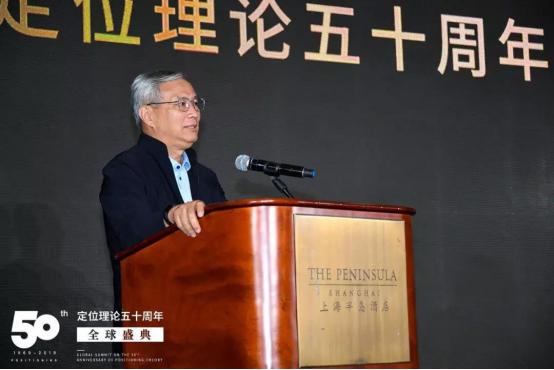 特劳特举办定位理论50周年全球盛典