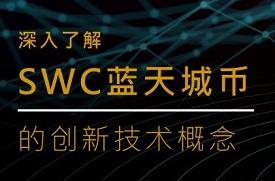 深入了解SWC蓝天城币的创新技术概念