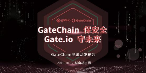 GateChain测试网发布会将在越南胡志明举行